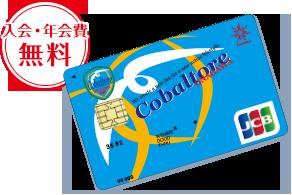 コバルトーレ女川SOCIOカード