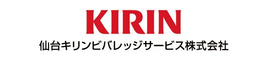 仙台キリンビバレッジサービス株式会社