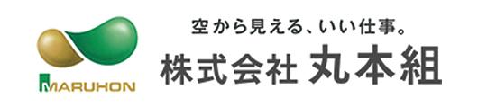 株式会社丸本組