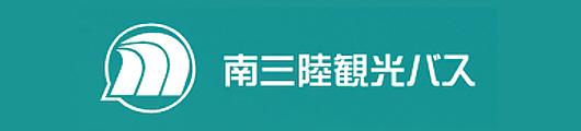 南三陸観光バス株式会社