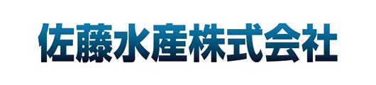 佐藤水産株式会社