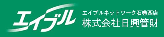 エイブルネットワーク石巻西店日興管財